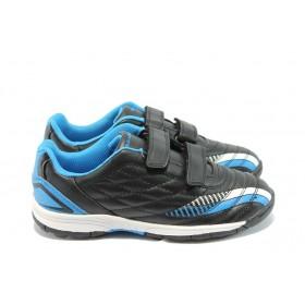 Детски маратонки - висококачествена еко-кожа - сини - EO-5189