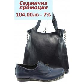 Комплект за дами -  - сини - НЛ 163-14004 и СБ 1131 син