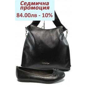 Дамска чанта и обувки в комплект -  - черни - EO-7339