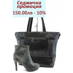 Дамска чанта и обувки в комплект -  - сиви - EO-7456