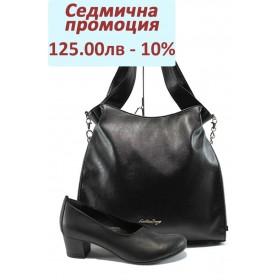 Дамска чанта и обувки в комплект -  - черни - EO-7972