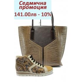 Дамска чанта и обувки в комплект -  - бежови - EO-8281