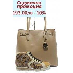 Дамска чанта и обувки в комплект -  - бежови - EO-8285