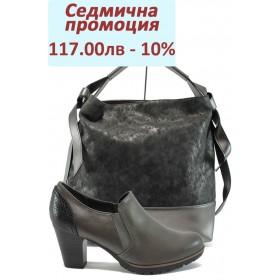 Дамска чанта и обувки в комплект -  - сиви - EO-9343