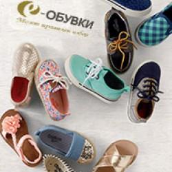 Момчешки и момичешки обувки